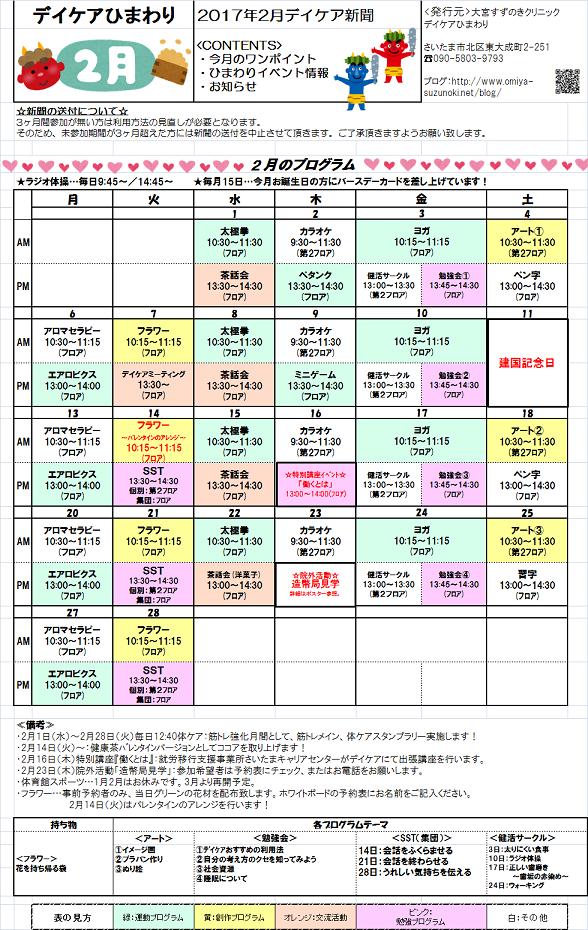 2月ブログ用プログラム表